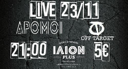 Δρόμοι & off Target Live στο ΙΛΙΟΝ plus στις 23 Νοέμβρη