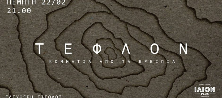 τεφλόν – κομμάτια από τα ερείπια live στο ΙΛΙΟΝ plus την Πέμπτη 22 Φεβρουαρίου