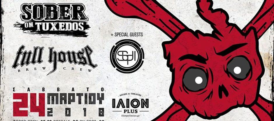 Οι Sober on Tuxedos μαζί με τους Full House Brew Crew και Show Us The Imminent live στο ΙΛΙΟΝ plus το Σάββατο 24 Μαρτίου